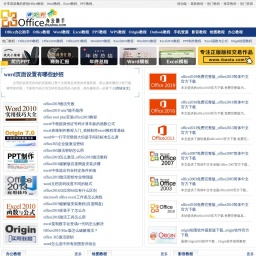 www.officezhushou.com网站截图