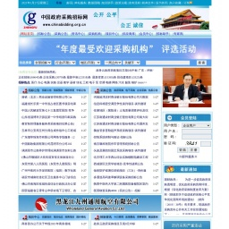 www.chinabidding.org.cn网站截图