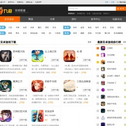android.9game.cn网站截图